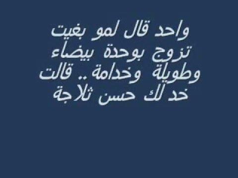 صورة نكت مغربية مضحكة , اجمل النكات المغربية