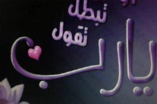 صورة دعاء يجعل الناس يحبوني , ادعية لمحبة الناس