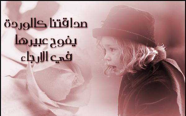 بالصور شعر عن الاخوة والصداقة , غزل في الاخ والصديق 4760 6