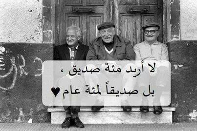 بالصور شعر عن الاخوة والصداقة , غزل في الاخ والصديق 4760 9