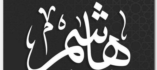 صورة معنى اسم هاشم , هاشم اسم قوى