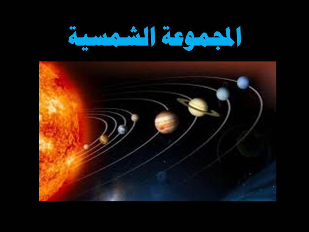 صور المجموعة الشمسية النظام الشمسي كيوت
