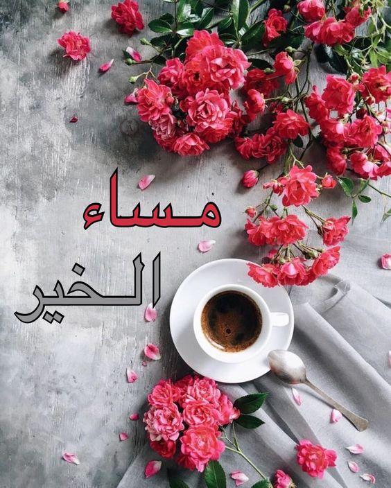 بالصور رسائل مساء الخير حبيبي , رسائل حب مسائية 5279 1