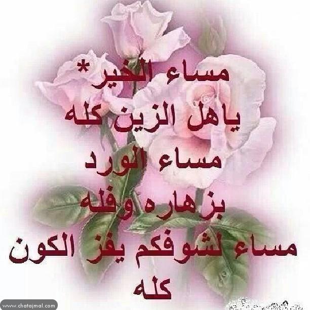 بالصور رسائل مساء الخير حبيبي , رسائل حب مسائية 5279 2