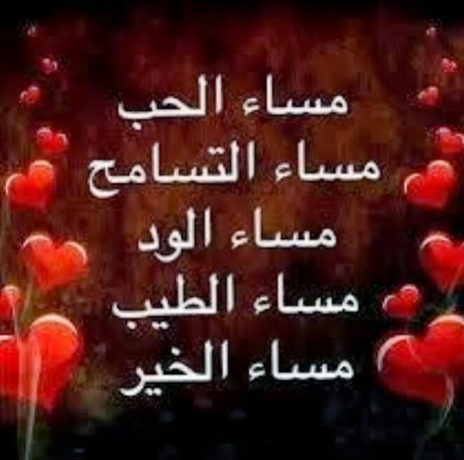 بالصور رسائل مساء الخير حبيبي , رسائل حب مسائية 5279 3