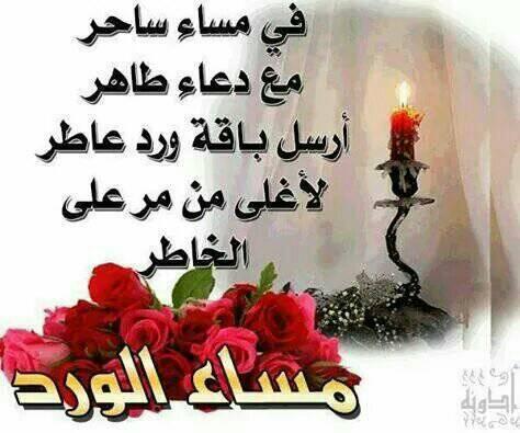 بالصور رسائل مساء الخير حبيبي , رسائل حب مسائية 5279 4