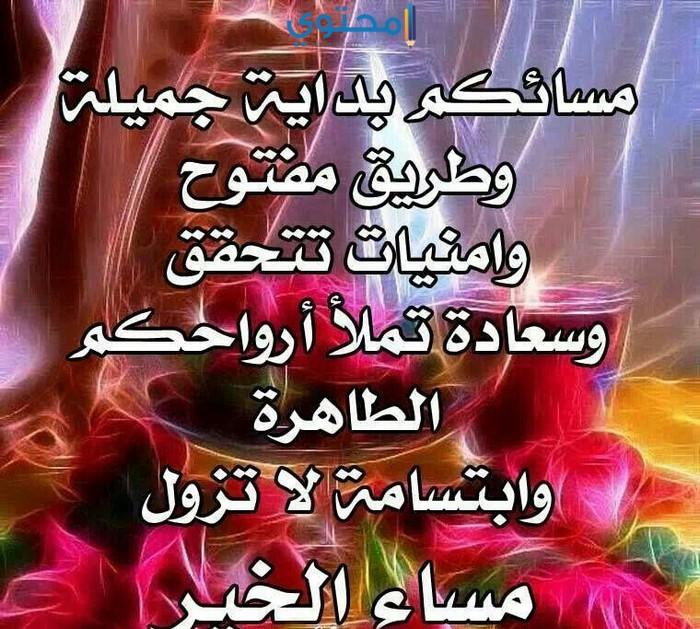بالصور رسائل مساء الخير حبيبي , رسائل حب مسائية 5279 5