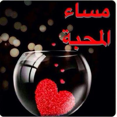 بالصور رسائل مساء الخير حبيبي , رسائل حب مسائية 5279 7