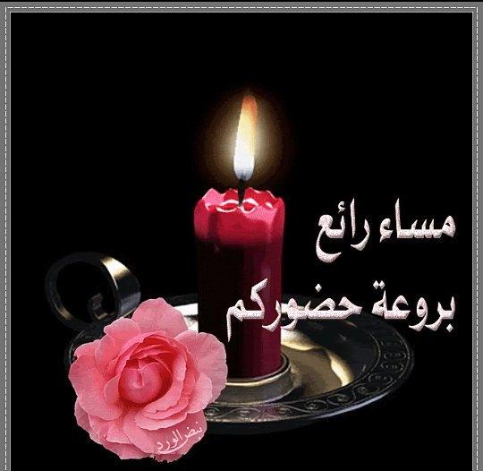 بالصور رسائل مساء الخير حبيبي , رسائل حب مسائية 5279 8