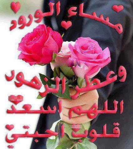 بالصور رسائل مساء الخير حبيبي , رسائل حب مسائية 5279