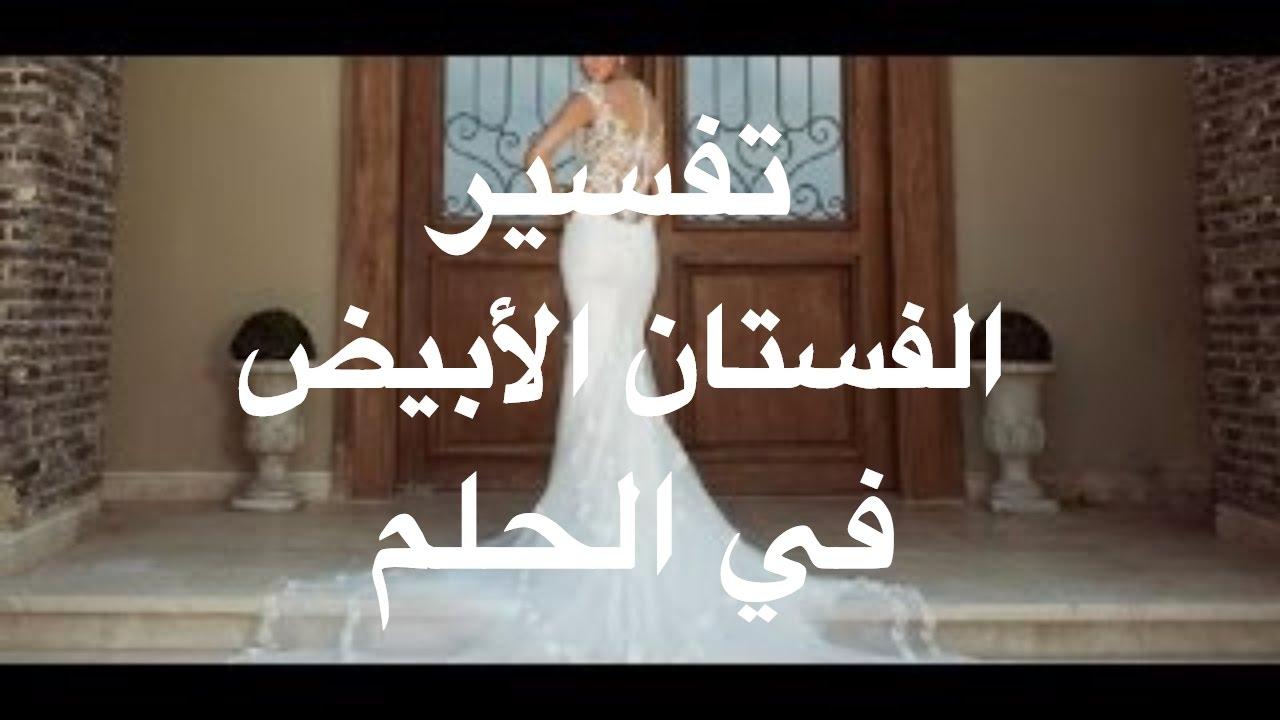 صورة حلمت اني لابسه فستان ابيض وانا متزوجه , تفسير احلام
