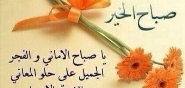 بالصور كلمات عن الصباح قصيره , صباح الخير 5315 1