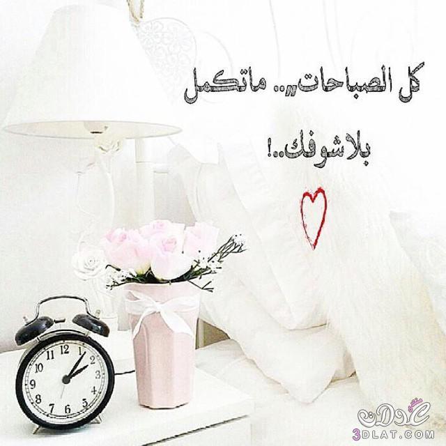 بالصور كلمات عن الصباح قصيره , صباح الخير 5315 2