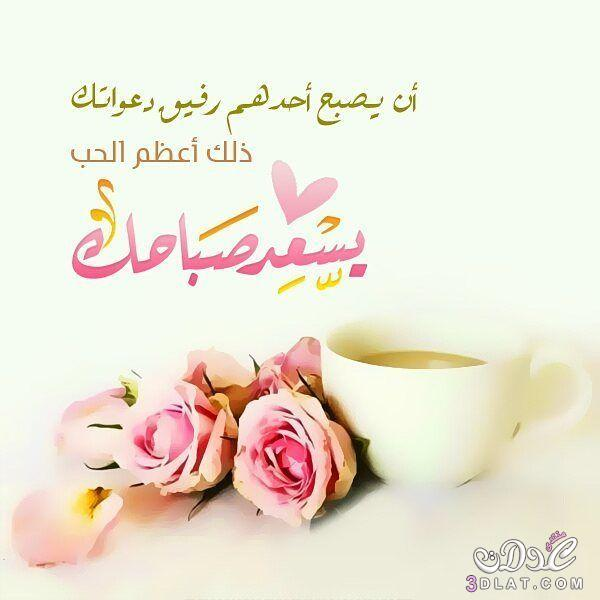 بالصور كلمات عن الصباح قصيره , صباح الخير 5315 3