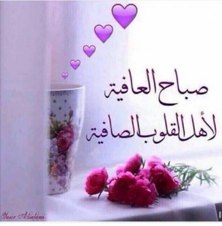 بالصور كلمات عن الصباح قصيره , صباح الخير 5315 4