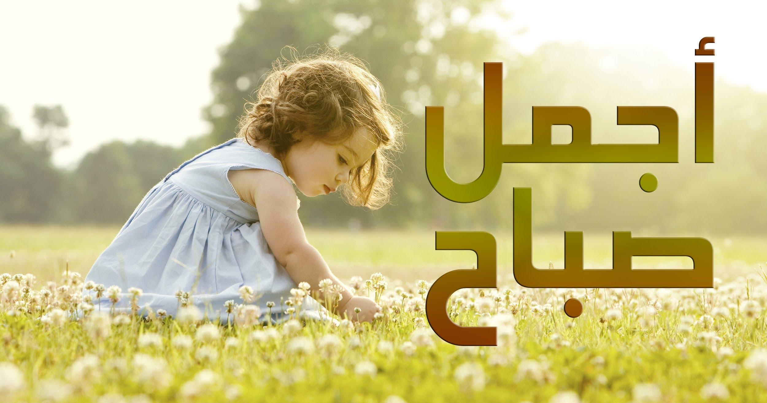 بالصور كلمات عن الصباح قصيره , صباح الخير 5315 6