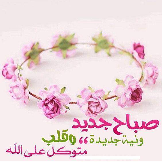 بالصور كلمات عن الصباح قصيره , صباح الخير 5315 8