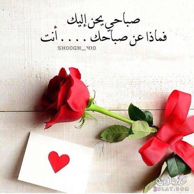 بالصور كلمات عن الصباح قصيره , صباح الخير 5315 9