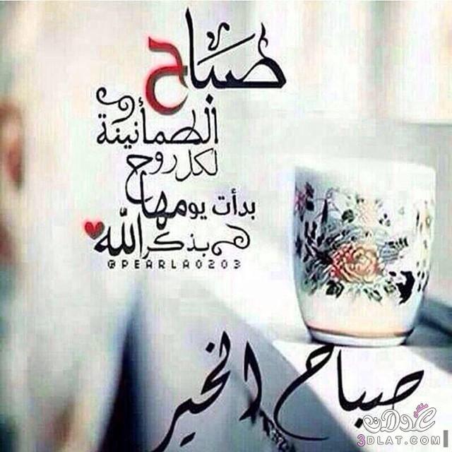 صورة كلمات عن الصباح قصيره , صباح الخير