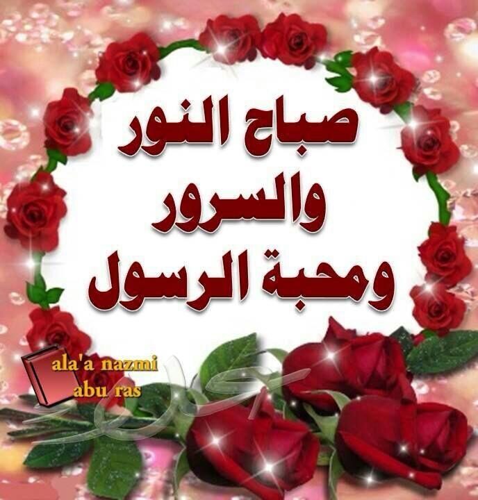 صورة صباح الورد حبيبتي , اجمل صباح للاحباب