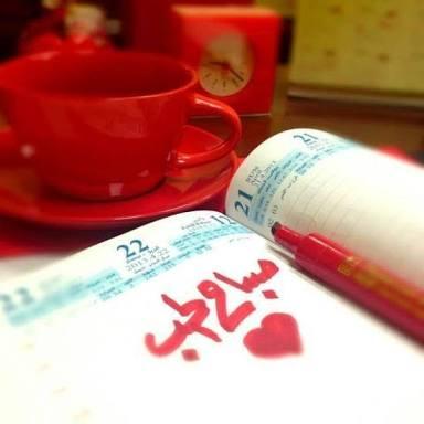 بالصور صباح الورد حبيبتي , اجمل صباح للاحباب 5319 7