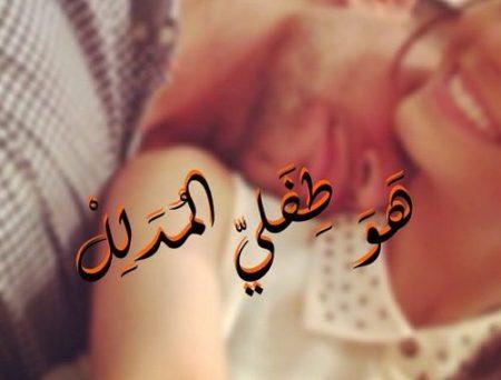 صورة كلام للحبيب الغالي , كلام رومانسي جميل للحبيب الغالي