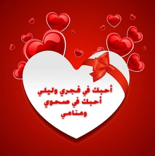 بالصور كلام عسل للحبيبة , اجمل الكلمات والعبارات العسل للحبيبة 5769 9
