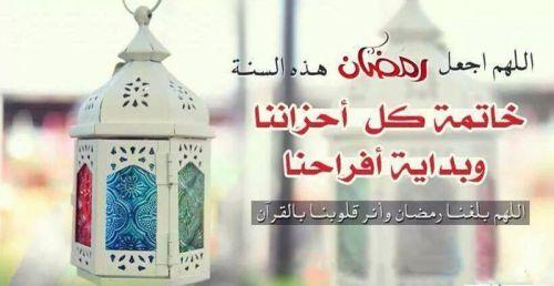 صور كلمة عن رمضان , صور اجمل الكلمات عن رمضان