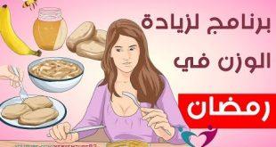 بالصور زيادة الوزن في رمضان , التخلص من زيادة الوزن بعد رمضان 0 18 310x165