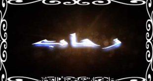 صورة معنى اسم رحاب , تفاصيل عن اسم رحاب