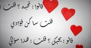 صورة احبك حبيبي , قصائد عن الحب