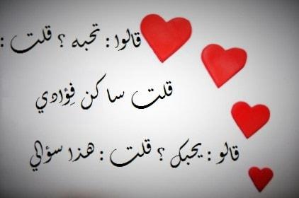 صور احبك حبيبي , قصائد عن الحب