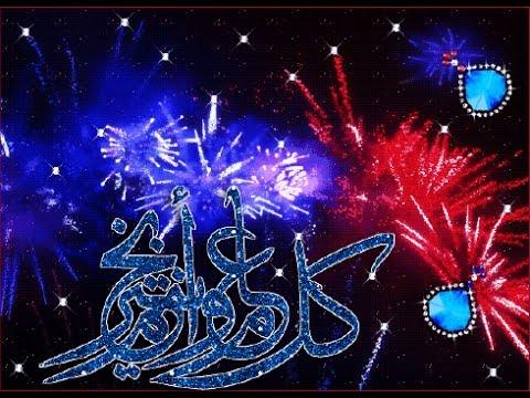 صور صور العيد متحركه , اجمل صور للعيد متحركه