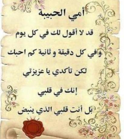 صورة قصيدة عن الام مكتوبة , اجمل القصائد المكتوبة عن الام