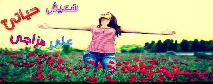 صور صور غلاف الفيس , تصمميم صور لغلاف الفيس بوك