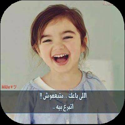 صورة صور فيسبوك مضحكة , صور تعبر عن الابتسامه والضحك في الفيس بوك
