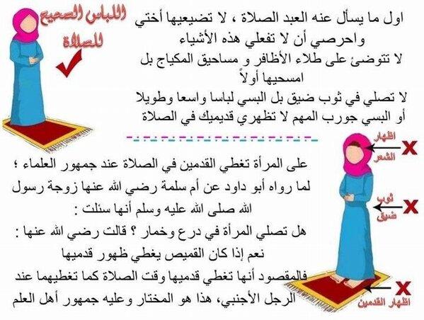 كيفية الصلاة الصحيحة بالصور للنساء صور توضح الصلاة الصحيحة كيف تكون للنساء كيوت