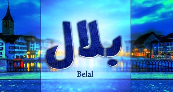 صور معنى اسم بلال , ماذا يعني اسم بلال وما صفاته