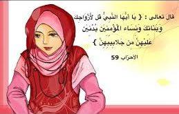 صورة حجاب المراة , وجوب حجاب المراه