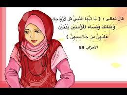 صور حجاب المراة , وجوب حجاب المراه
