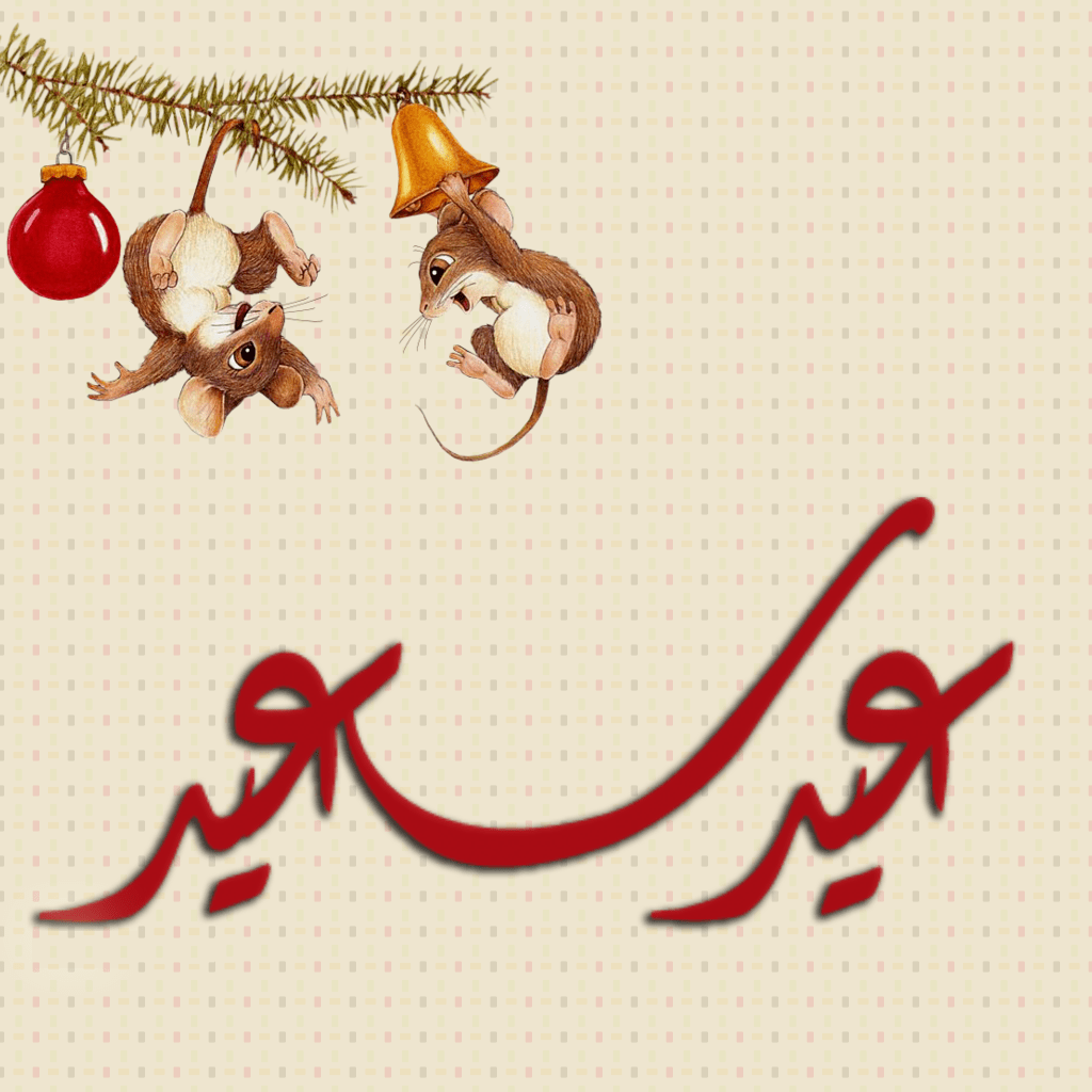 صور صور للعيد الاضحى , صورة تهنئة بالعيد الكبير