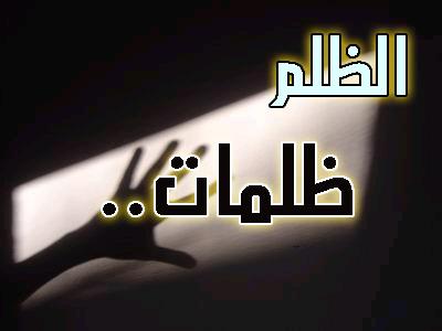 صورة معنى ظلم , الظلم فى الاسلام