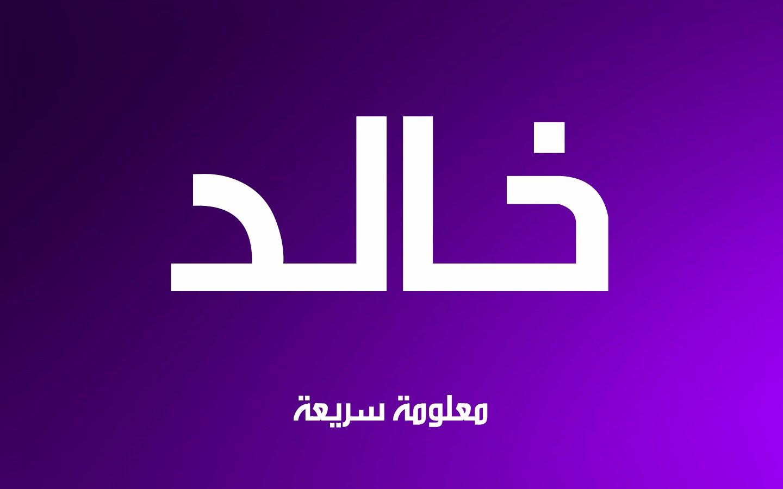 صور معنى اسم خالد , من اسماء الذكور