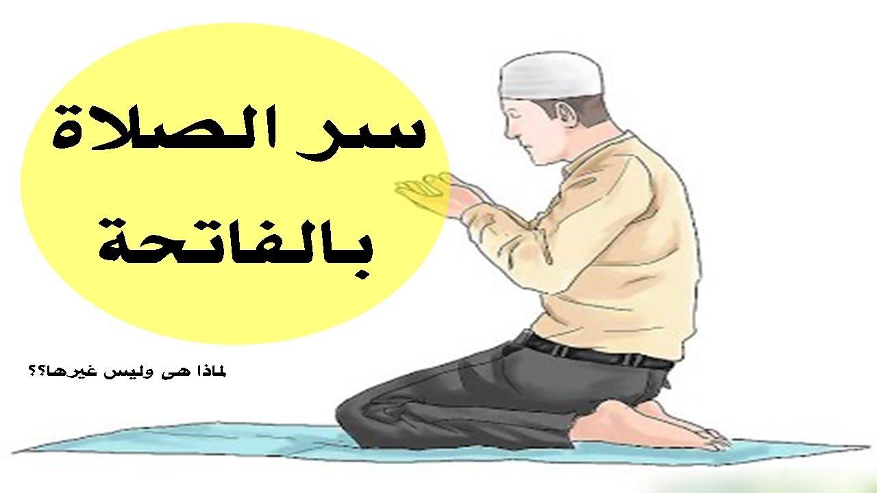 صور هل تعلم عن الصلاة , ما لا تعرفه عن الصلاة