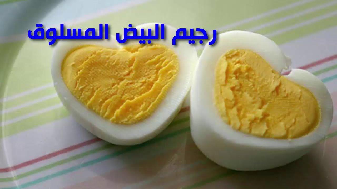 صورة رجيم البيض , البيض في الدايت