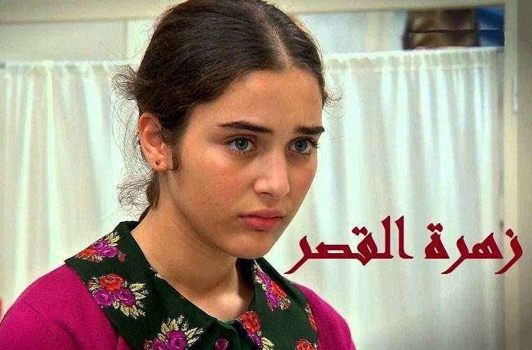 زهرة القصر الجزء الخامس الحلقة 7 القسم الثالث Zahra Blog