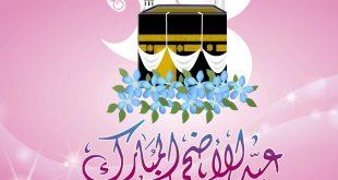 صورة صور عن عيد الاضحى , صور للعيد الكبير