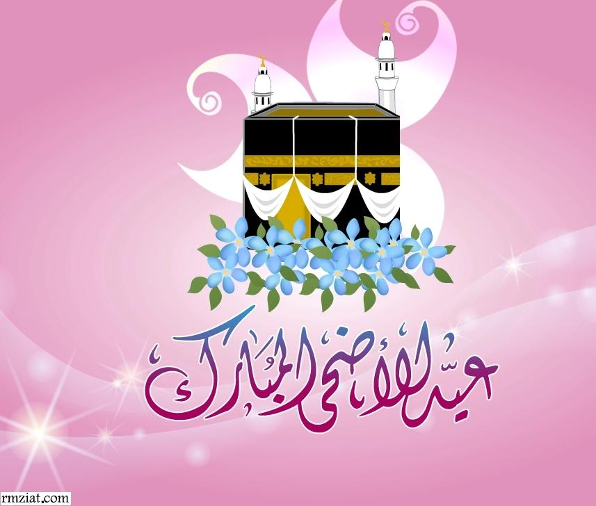توزيعات لعيد الأضحى جاهزة للطباعة مدونة أروى Eid Crafts Eid Stickers Eid Cards