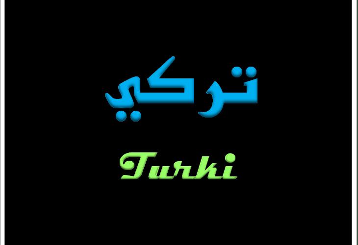صور معنى اسم تركي , صفات الاسم التركي