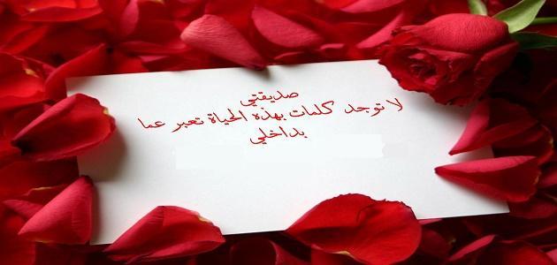 صورة رسالة شكر لصديقتي , عبارة تقدير للصديق